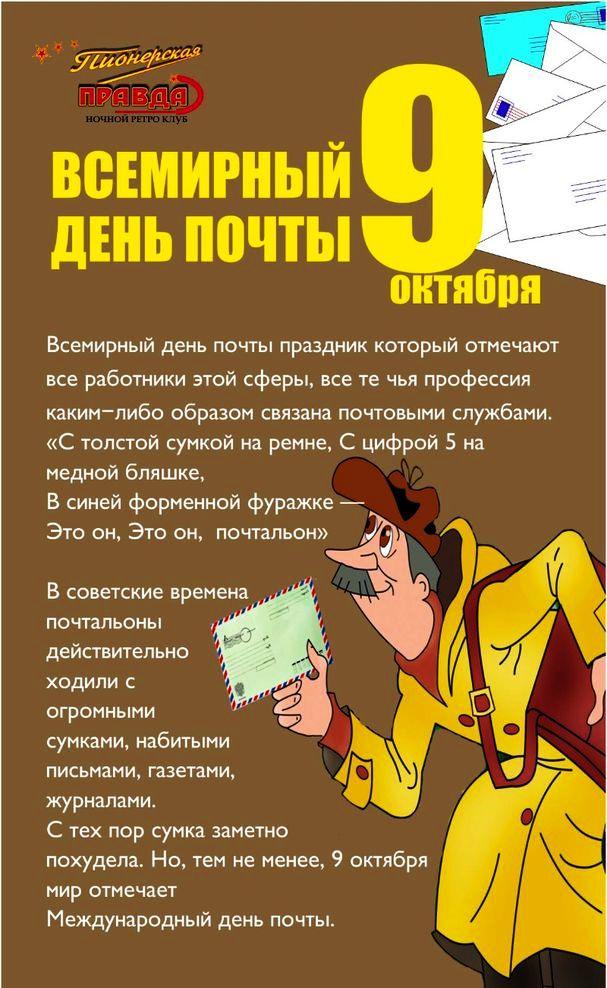 Открытки. 9 октября - Всемирный день Почты! Почтальон Печкин с письмом
