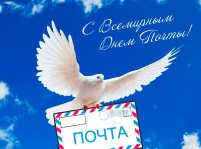 С Всемирным днем почты! Голубь несет конверт открытки фото рисунки картинки поздравления