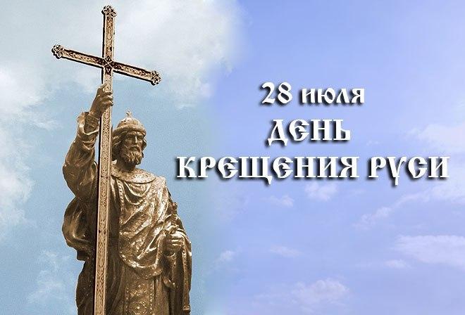 28 июля День Крещения Руси! открытки фото рисунки картинки поздравления