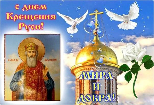 Cегодня 28 июля – День Крещения Руси!
