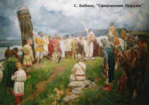 Крещение Руси. Свержение Перуна - С.Быбюк
