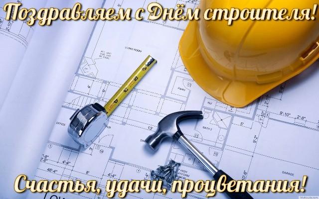 Днем строителя! Счастья, удачи, всего самого доброго