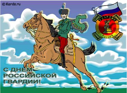 С Днем Российской Гвардии. Поздравляю. Всадник на коне