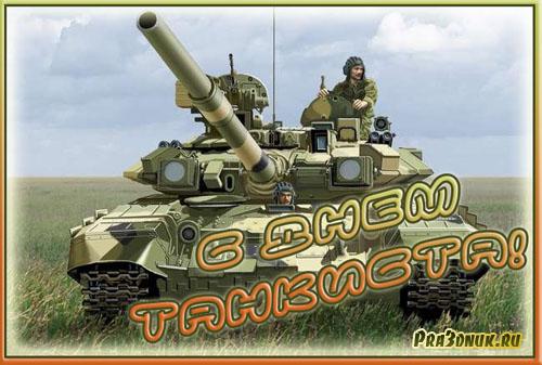 День танкиста. Едет танк