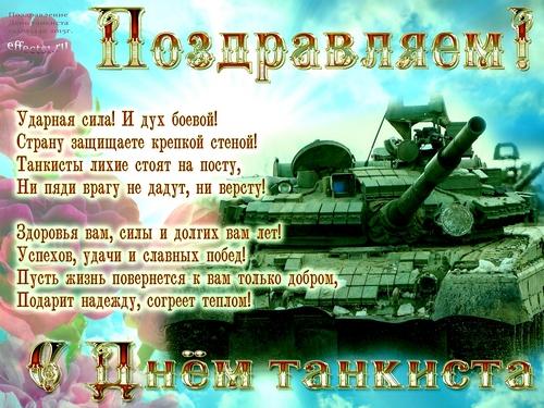 День танкиста. С праздником!