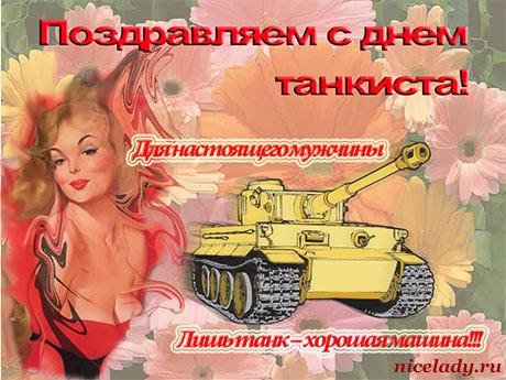 Открытки день танкиста. Для настоящего мужчины лишь танк хорошая машина