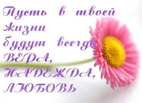 Пусть в твоей жизни  будут всегда Вера, Надежда, Любовь