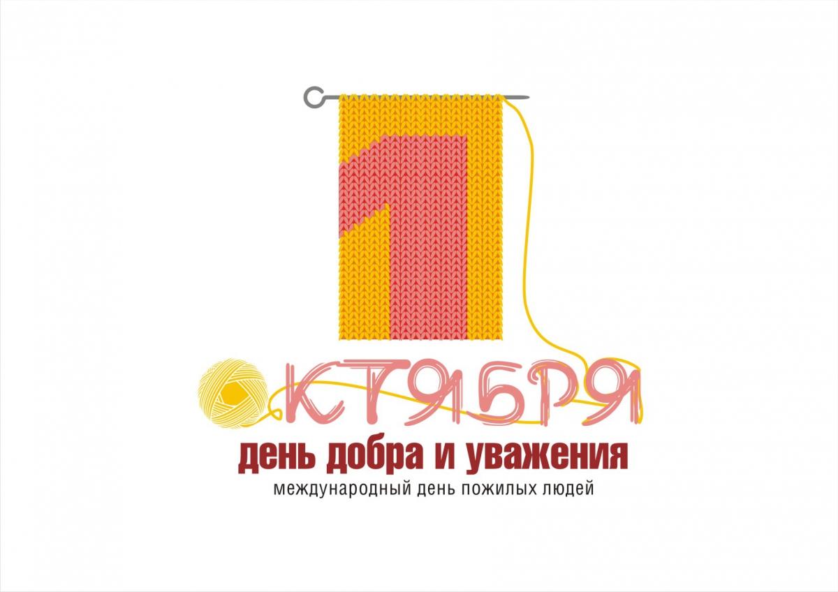 1 окрября день добра и уважения. Международный день пожилых людей