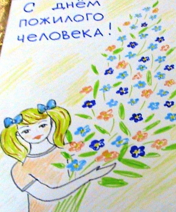 Открытка. 1 октября. С Днем пожилых людей! Девочка с цветами. Рисунок.JPG открытки фото рисунки картинки поздравления