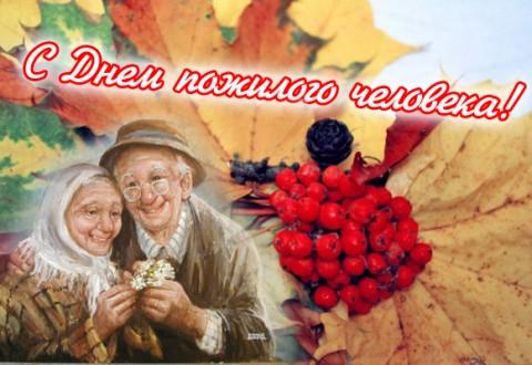 Открытка. 1 октября. С Днем пожилых людей! Мы любим вас!