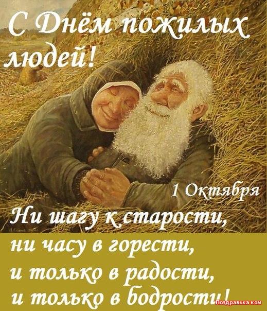Открытка. 1 октября. С Днем пожилых людей! Радости и бодрости вам!