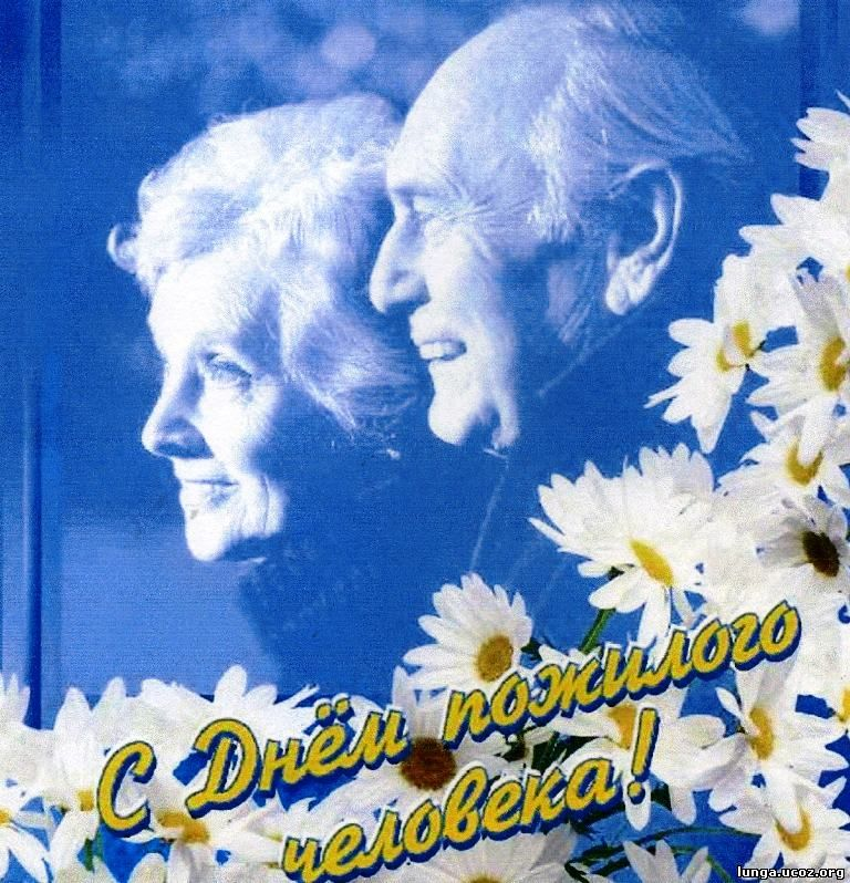 Открытка. 1 октября. С Международным Днем пожилых людей! Двое среди цветов