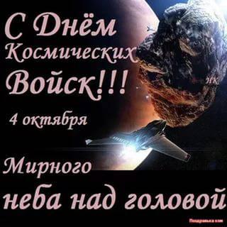 Открытка. С днем космических войск России. Мирного неба