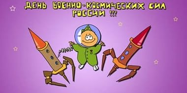 Открытка. С днем космических войск России. Пусть все исполнится