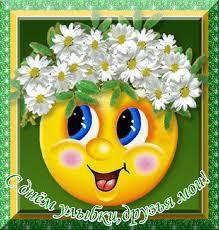 С Днем улыбки, друзья мои! открытки фото рисунки картинки поздравления