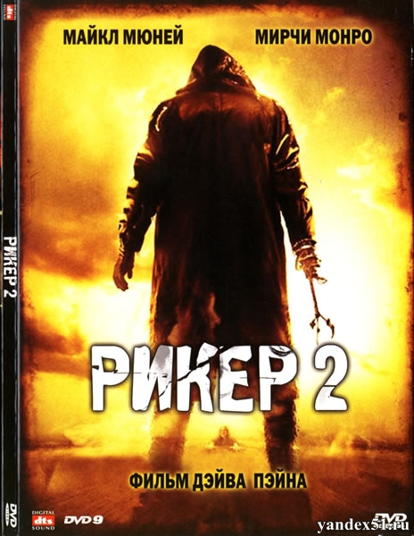 Рикер 2 / No Man's Land: The Rise of Reeker (2008/DVDRip) + BDRip (720p) + BDRip (1080p)