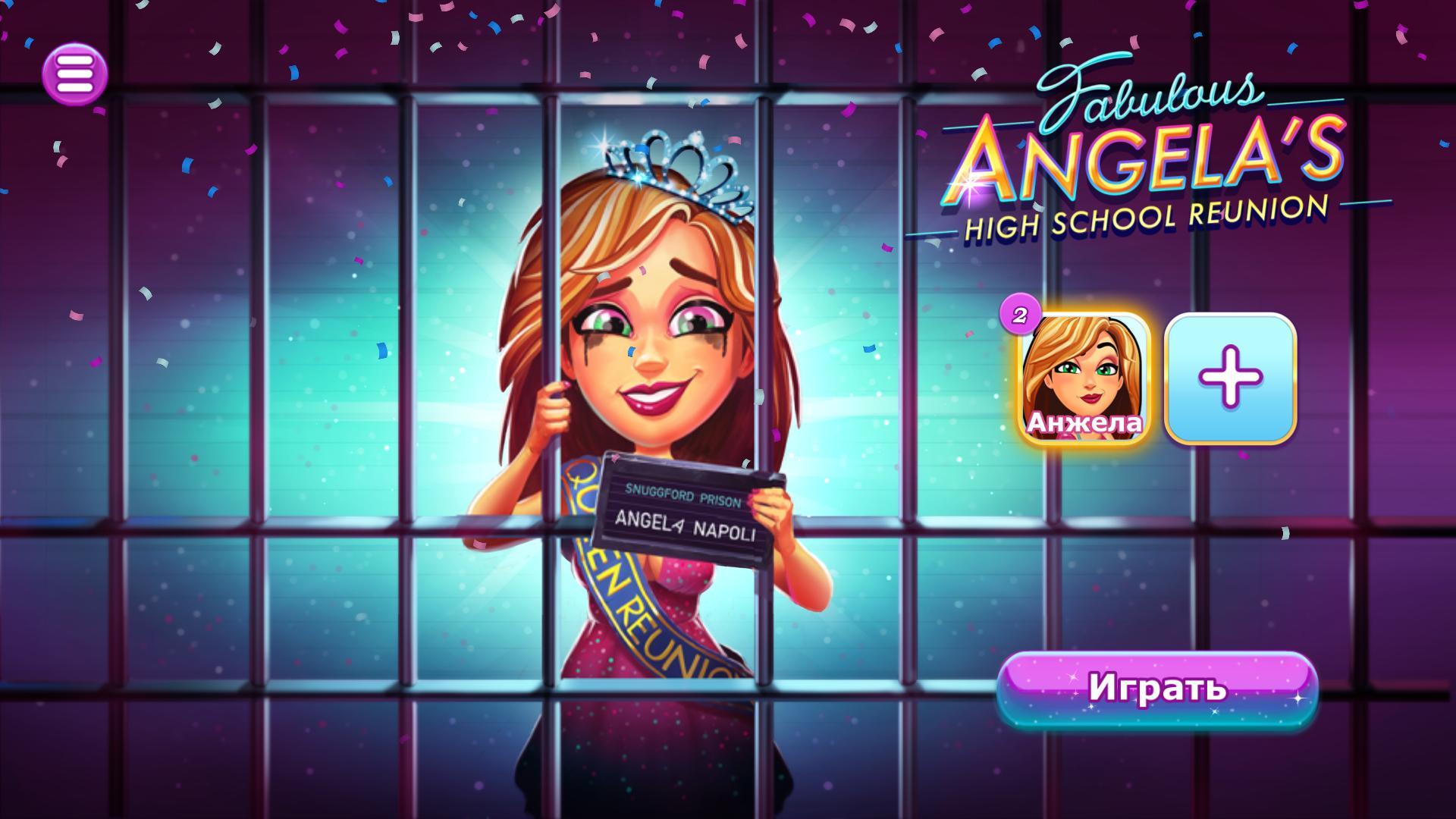 Великолепная Анжела: Встреча выпускников | Fabulous: Angela's High School Reunion (Rus)