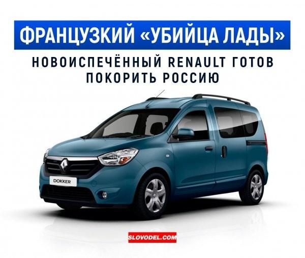 Автомобильная компания Renault анонсировала выход на российские рынки новой модели Renault Dokker