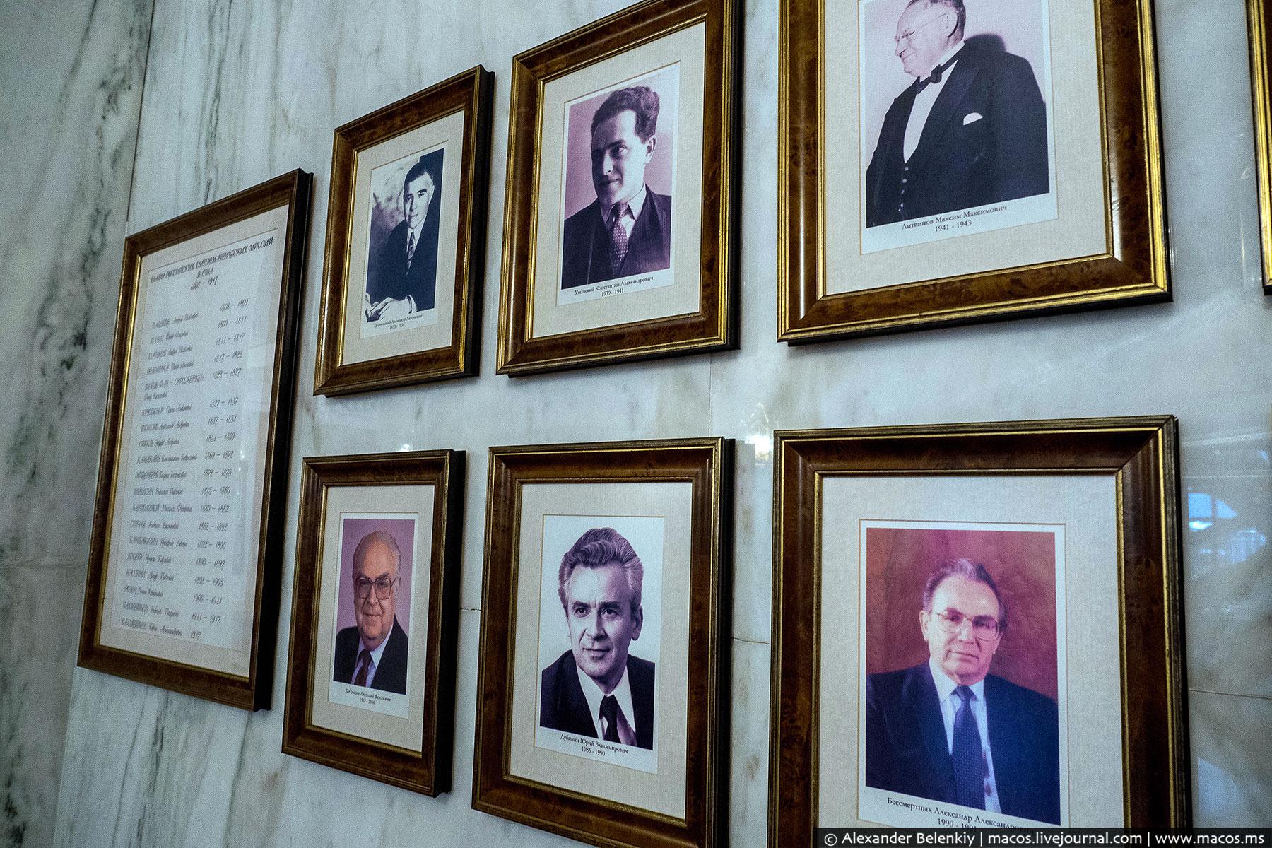 На стенах — портреты послов России в Америке начиная с 1807 года до наших дней.