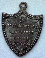 Всероссийская кустарная выставка 1913 г.