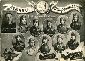 2 Военная Школа Лётчиков. Группа инструктора Курдаева Е.А. 1938 г.
