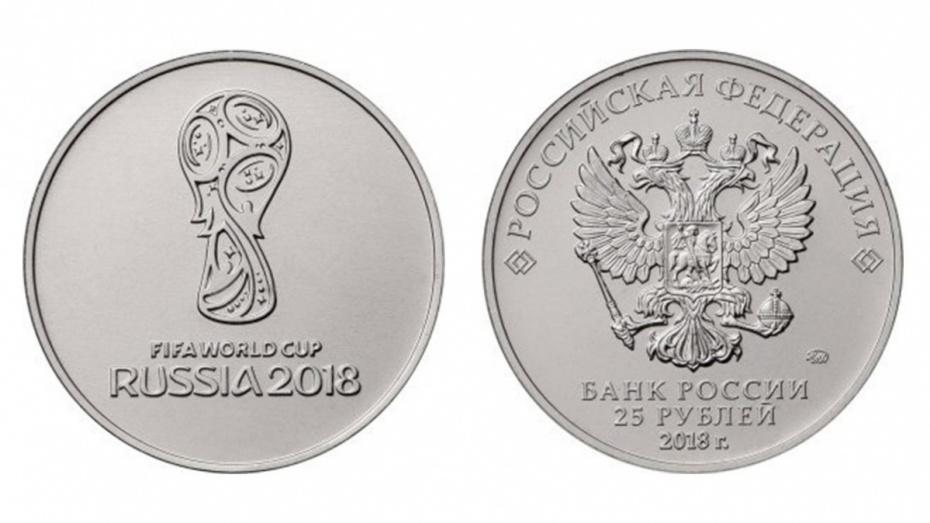 ЦБвыпустил вобращение приуроченные к ЧМ-2018 монеты номиналом 25 руб.