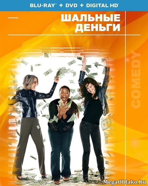 Шальные деньги / Mad Money (2008/BDRip/HDRip)