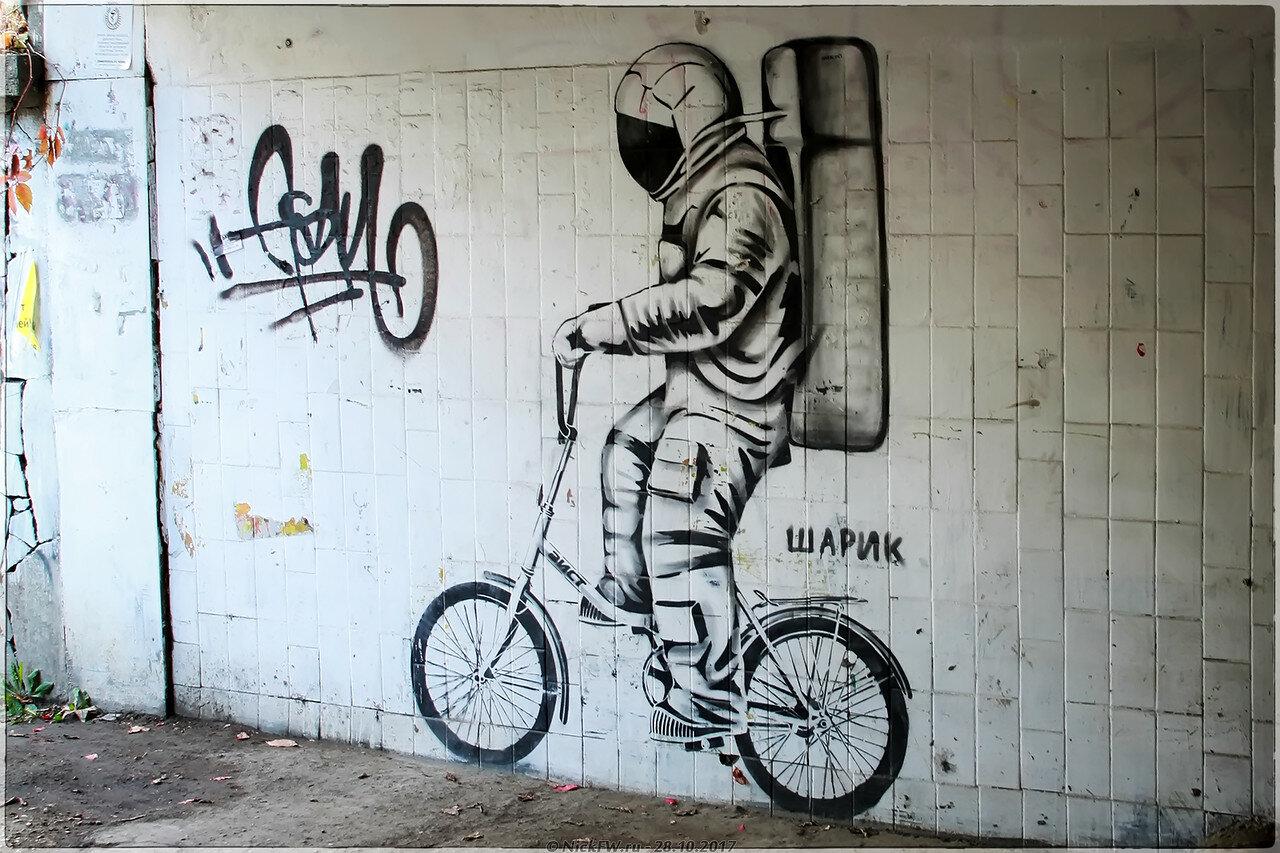 Графити под мостом на реке Салгир в Симферополе (© NickFW - 28.10.2015)