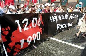 12 июня — самый странный праздник в России