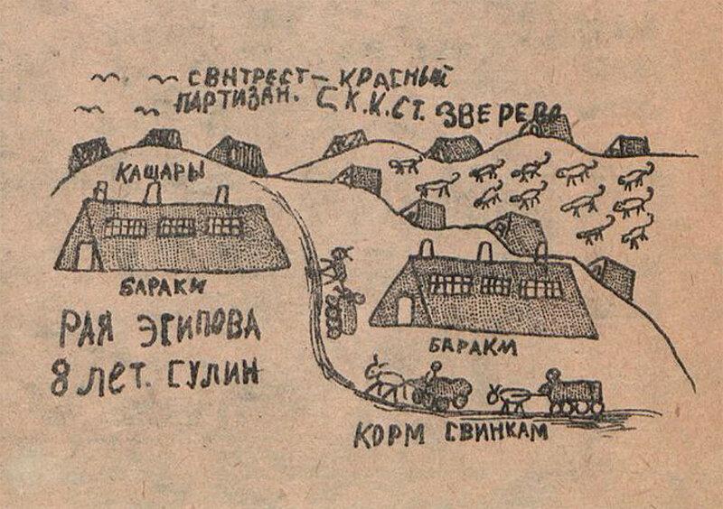 """Свинтрест """"Красный партизан"""""""