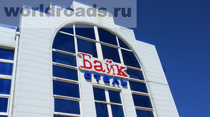 Байк Отель