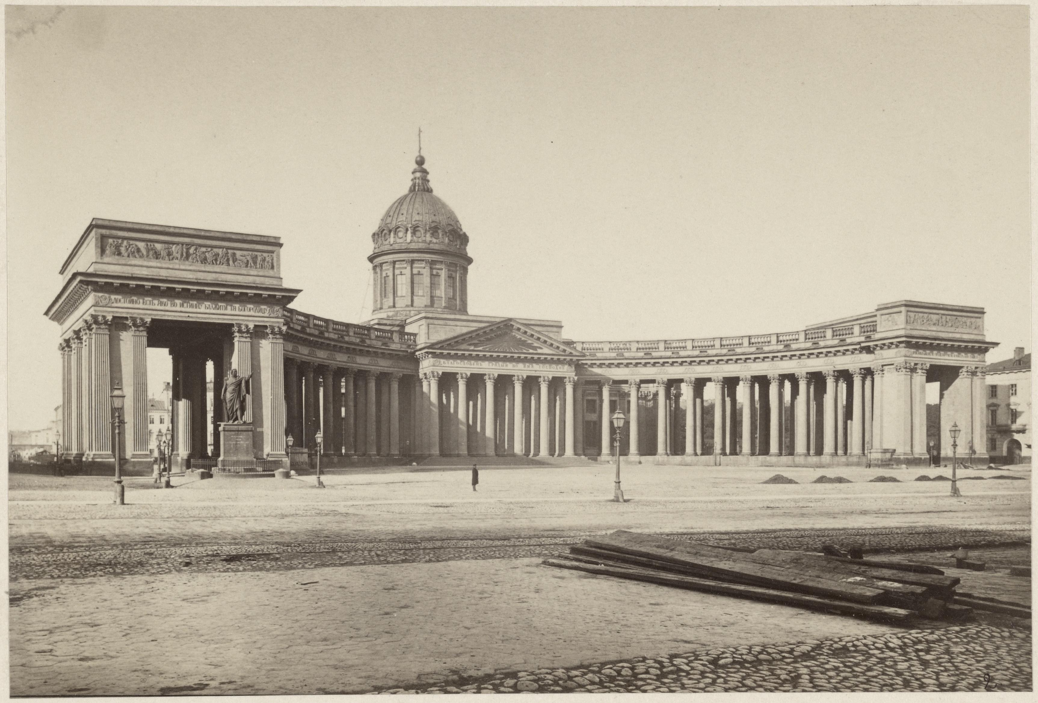 1865. Казанский собор