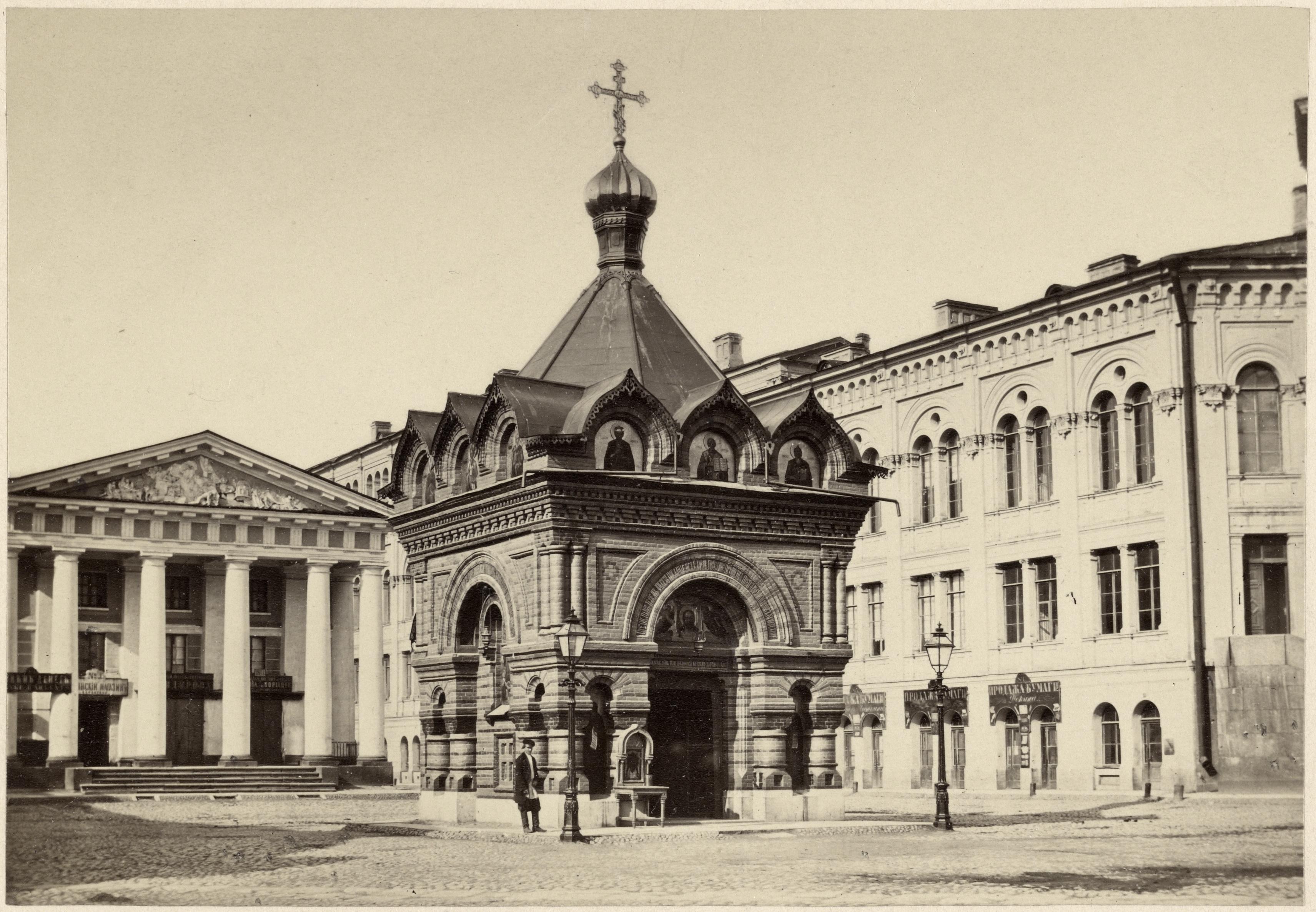 1865. Часовня св. Сергия у Гостиного двора