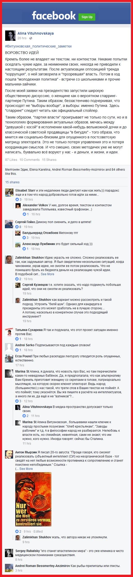 Витухновская на фейсбук, Снобы невежественные