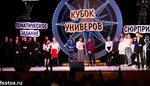 Кубок Универов 1/2 финала 06.04.2017