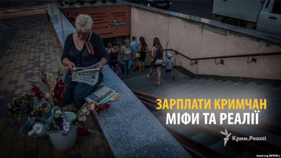 Зарплаты крымчан – мифы и реалии | Крым.Реалии ТВ