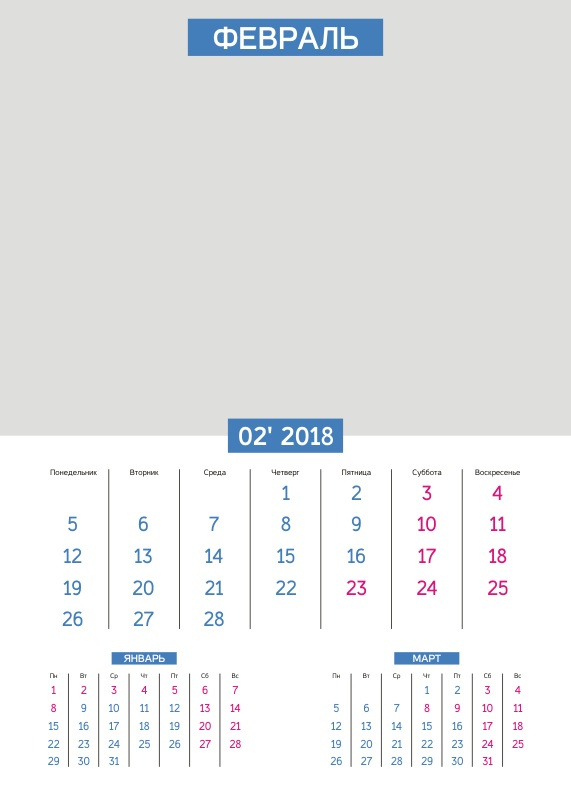 шаблон календаря psd