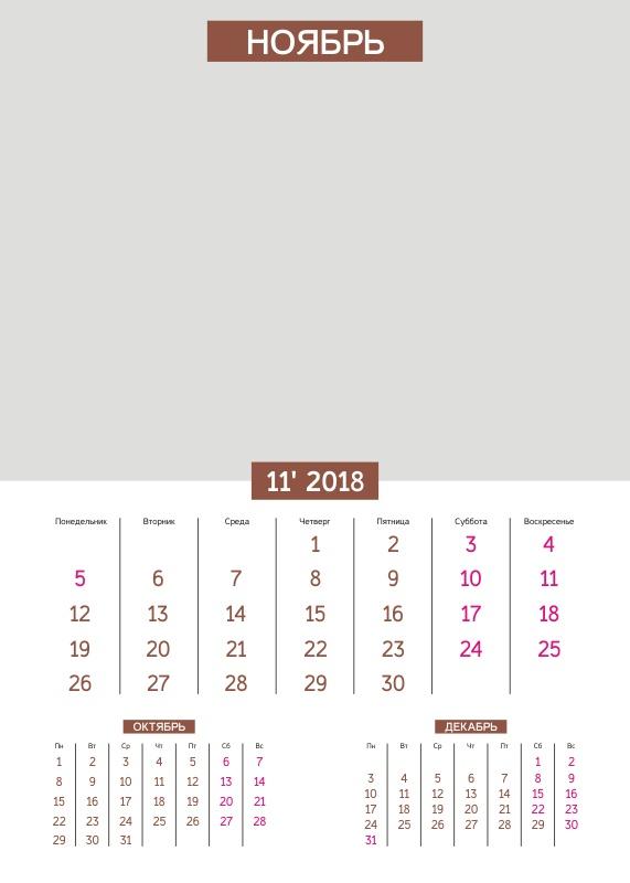 календарь 2018 psd шаблон