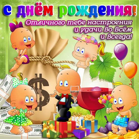 Открытки с детьми ко дню рождения 4