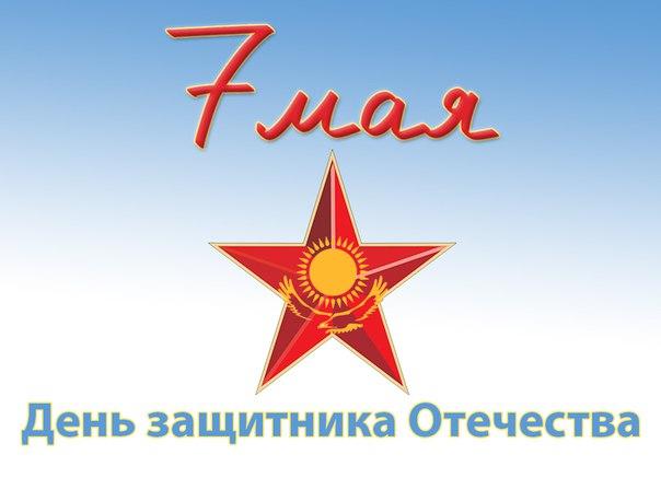 7 мая в Казахстане праздник - День защитника Отечества открытки фото рисунки картинки поздравления
