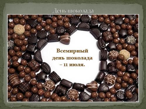 Всемирный день шоколада 11 июля. Поздравляю