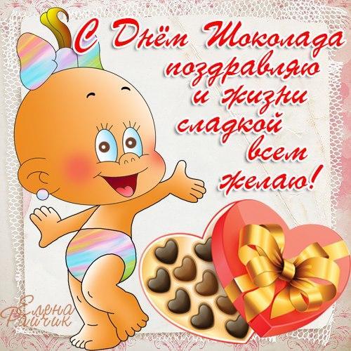 С днем шоколада! Сладкой жизни всем желаю! открытки фото рисунки картинки поздравления