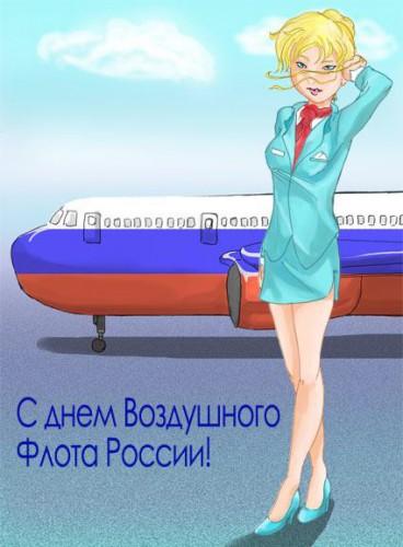 С днем воздушного флота россии! Поздравляю