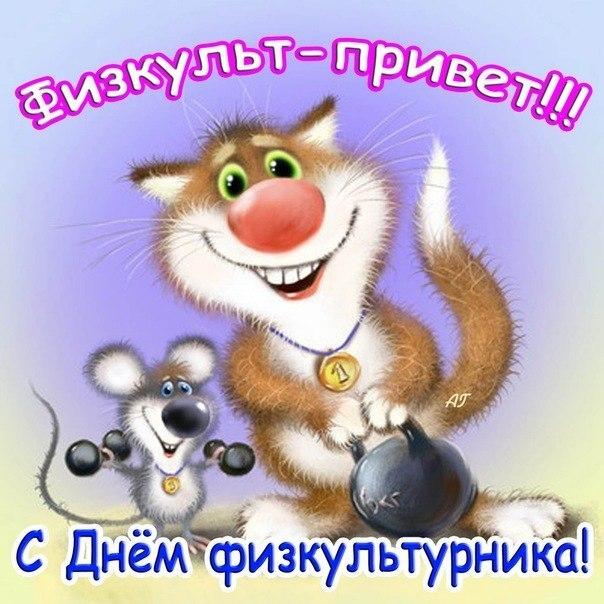 Открытка день физкультурника! Кот и мышка с медалями открытки фото рисунки картинки поздравления