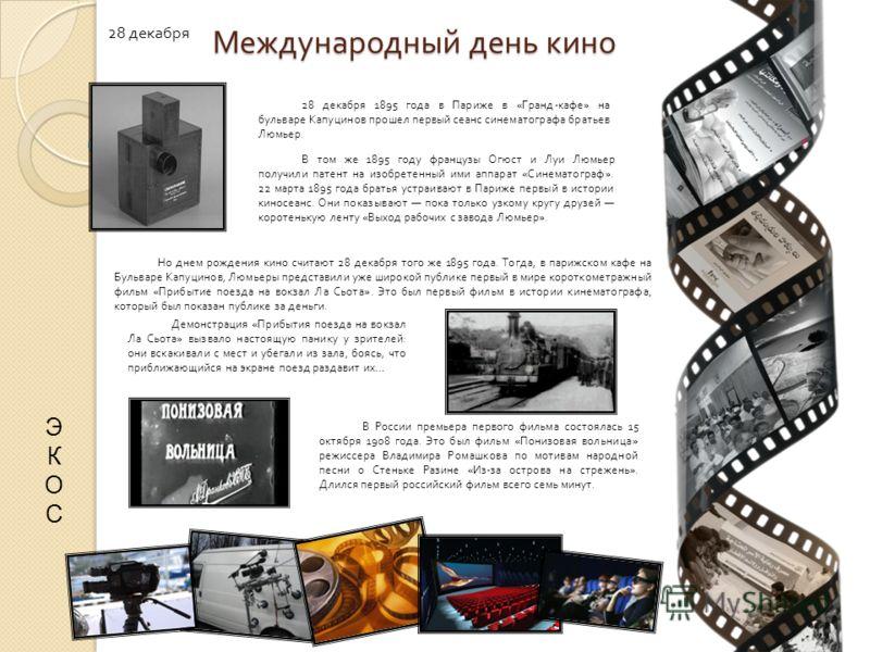 Международный день кино. Поздравляем