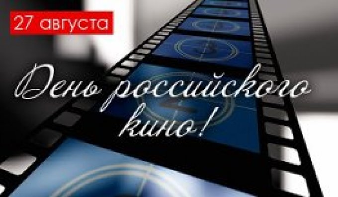 Открытки. День Российского кино! 27 августа. Кинопленка