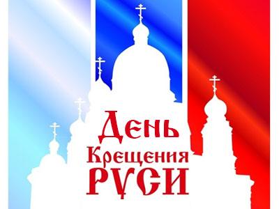 День Крещения Руси! Храм