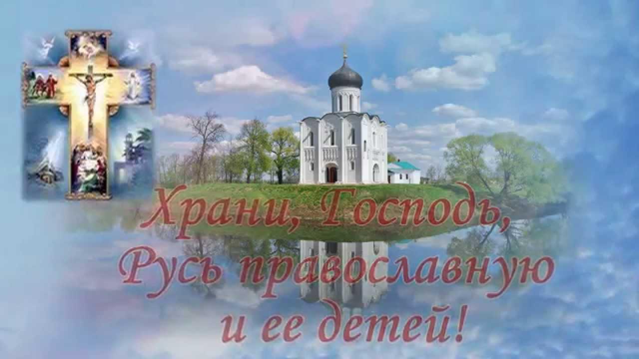 День Крещения Руси! Храни, Господь, Русь православную и её детей!