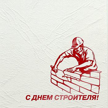 Открытка. День строителя. Кладка стены