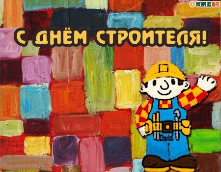 Открытка. С днем строителя! Строим разноцветные города!